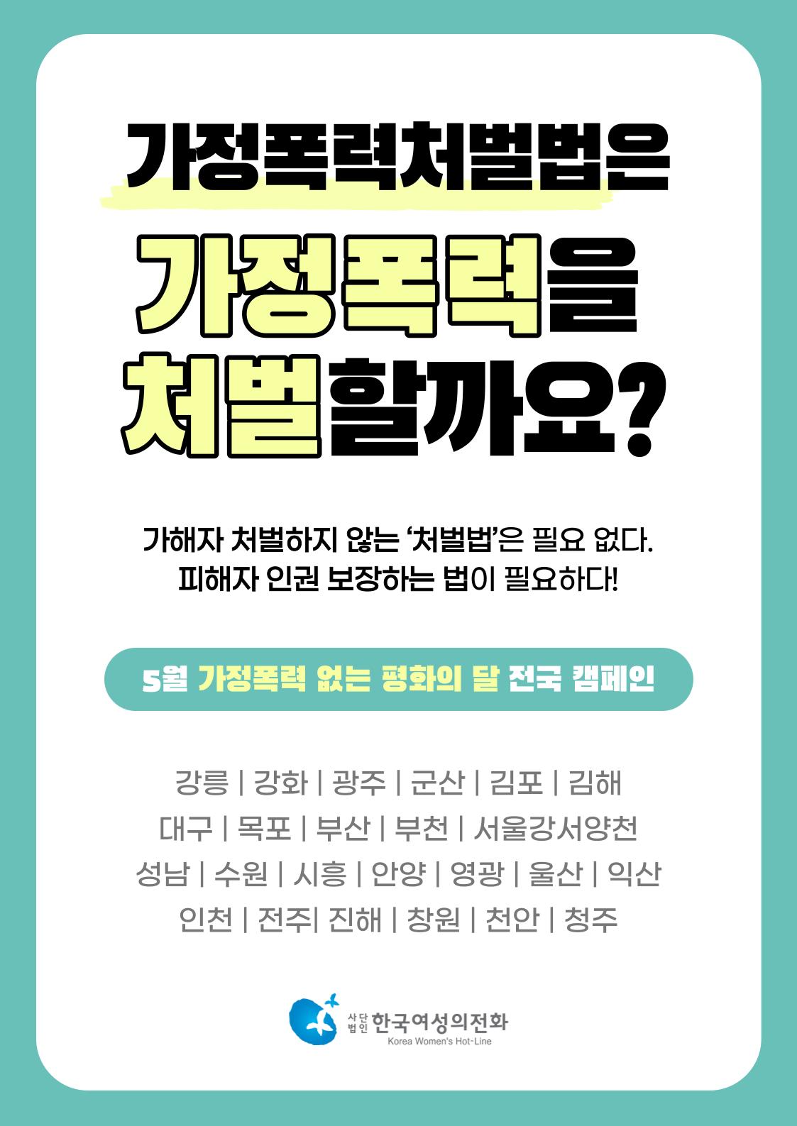 평화의달_포스터 2.png